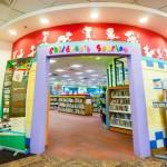 Bukit Batok Public Library